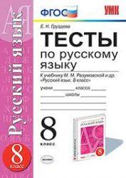 ГДЗ тесты по русскому языку 8 класс Груздева, Разумовская