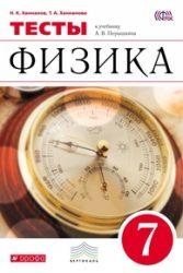ГДЗ тесты по физике 7 класс Ханнанова