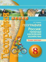 ГДЗ рабочая тетрадь по географии 8 класс Ходова