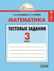 ГДЗ тесты по математике 3 класс Истомина, Горина