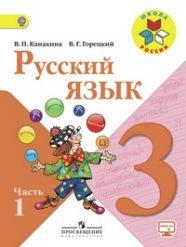 ГДЗ решебник по русскому языку 3 класс Канакина Горецкий
