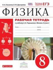 ГДЗ рабочая тетрадь по физике 8 класс Касьянов