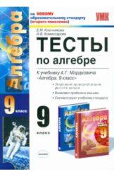 ГДЗ тесты по алгебре 9 класс Ключникова, Комиссарова
