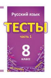 ГДЗ тесты по русскому языку 8 класс Книгина