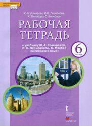 ГДЗ рабочая тетрадь по английскому языку 6 класс Комарова, Ларионова