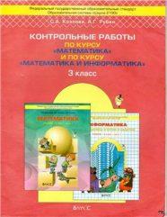 ГДЗ контрольные по математике 3 класс Козлова, Рубин
