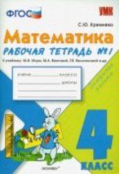 ГДЗ рабочая тетрадь по математике 4 класс Кремнева
