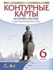 ГДЗ контурные карты по истории 6 класс Курбский