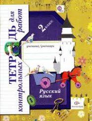 ГДЗ рабочая тетрадь по русскому языку 2 класс Кузнецова