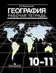 ГДЗ рабочая тетрадь по географии 11 класс Максаковский