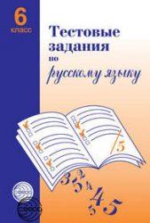 ГДЗ тесты по русскому языку 6 класс Малюшкин