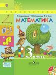 ГДЗ решебник по математике 3 класс Дорофеев Миракова