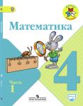 ГДЗ решебник по математике 4 класс Моро