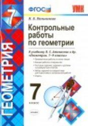 ГДЗ контрольные по геометрии 7 класс Мельникова