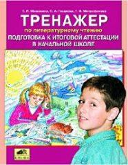 ГДЗ рабочая тетрадь по литературе 4 класс Мишакина