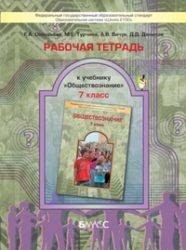 ГДЗ рабочая тетрадь по обществознанию 7 класс Соловьева, Турчина
