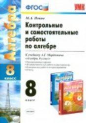 ГДЗ контрольные и самостоятельные работы по алгебре 8 класс Попов, Мордкович