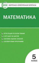 ГДЗ контрольные по математике 5 класс Попова