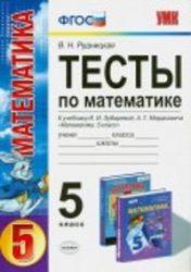 ГДЗ тесты по математике 5 класс Рудницкая
