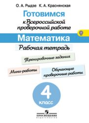ГДЗ рабочая тетрадь по математике 4 класс Рыдзе, Краснянская