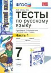 ГДЗ тесты по русскому языку 7 класс Селезнева