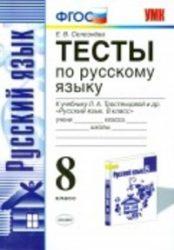 ГДЗ тесты по русскому языку 8 класс Селезнева к учебнику Тростенцовой