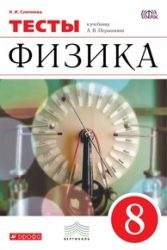 ГДЗ тесты по физике 8 класс Слепнева