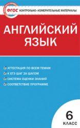 ГДЗ контрольные по английскому языку 6 класс Сухоросова