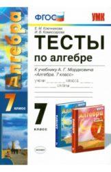 ГДЗ тесты по алгебре 7 класс Ключникова, Комисарова