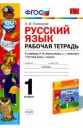 ГДЗ рабочая тетрадь по русскому языку 1 класс Тихомирова