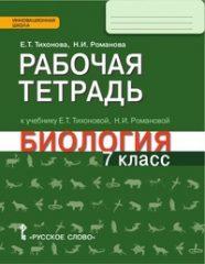 ГДЗ рабочая тетрадь по биологии 7 класс Тихонова, Романова