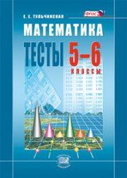 ГДЗ тесты по математике 6 класс Тульчинская