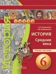 ГДЗ рабочая тетрадь по истории 6 класс Ведюшкин
