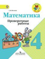 ГДЗ проверочные работы по математике 4 класс Волкова