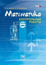 ГДЗ контрольные по математике 6 класс Жохов, Крайнева