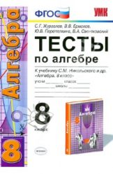ГДЗ тесты по алгебре 8 класс Журавлев, Ермаков